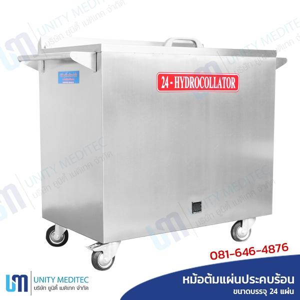 hydrocollator_size_24_b2