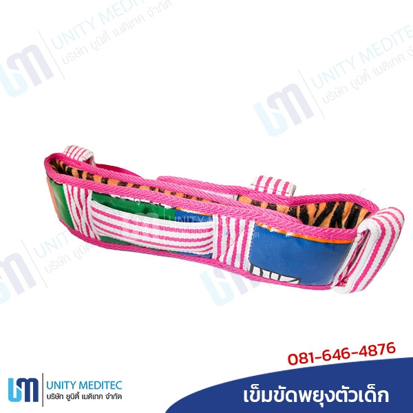 Safety-Belt-Child_b07