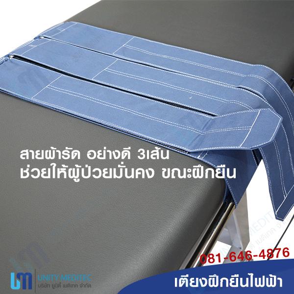 electric-tilt-table_adult_um03