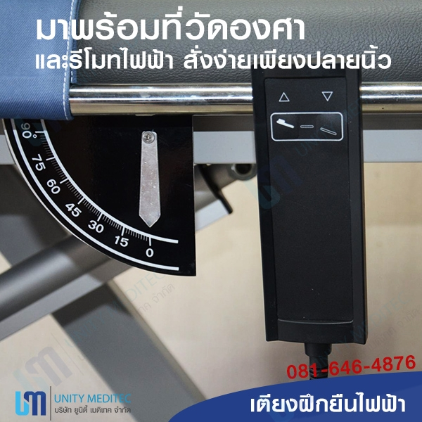 electric-tilt-table_adult_um04