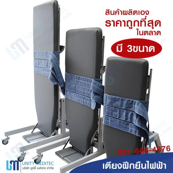 เตียงฝึกยืนไฟฟ้า (Electric tilt table adult)