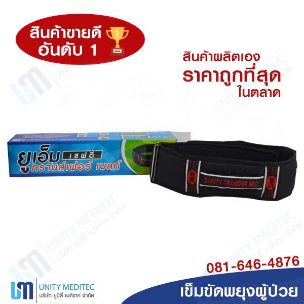 safety-transfer-belt_umd01-600×600