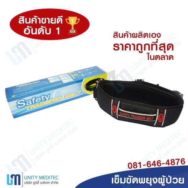 safety-transfer-belt_umd01