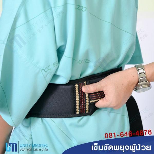 safety-transfer-belt_umd010