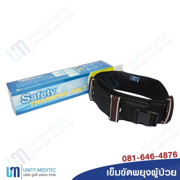 safety-transfer-belt_umd02