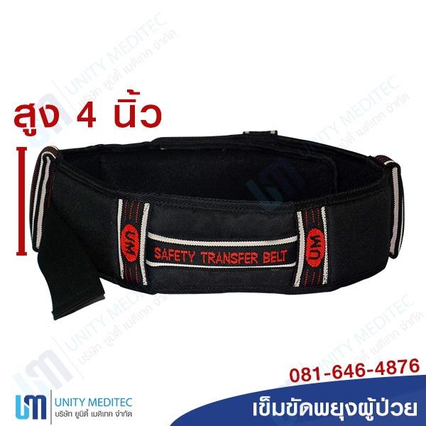 safety-transfer-belt_umd03_e1