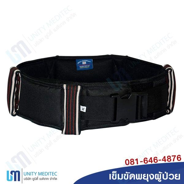 safety-transfer-belt_umd04