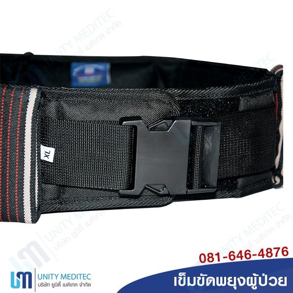 safety-transfer-belt_umd07