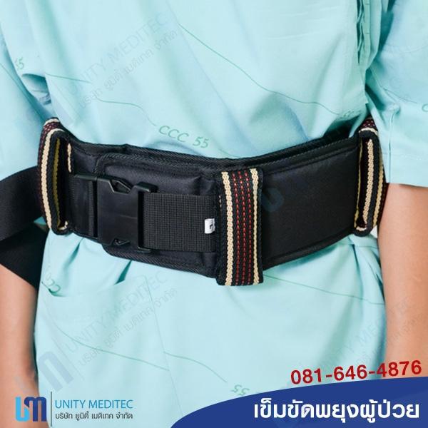safety-transfer-belt_umd09
