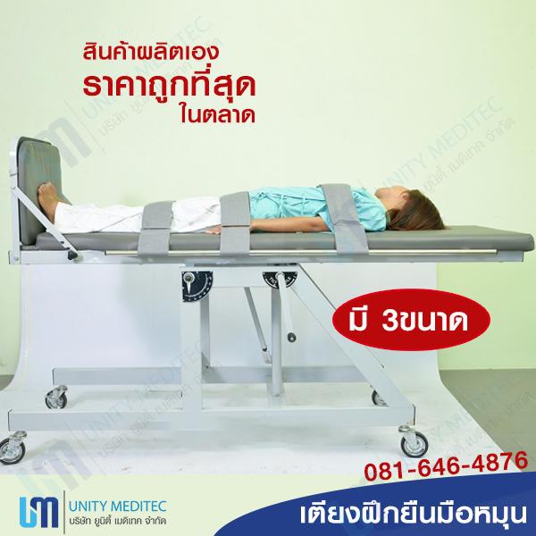 เตียงฝึกยืนมือหมุน tilt table manual adult