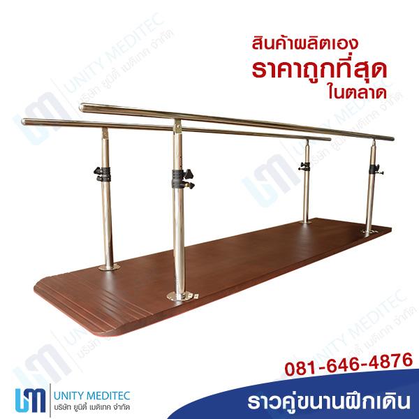 unitymeditec_parallel-bar_new01