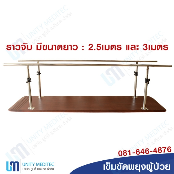 unitymeditec_parallel-bar_new03