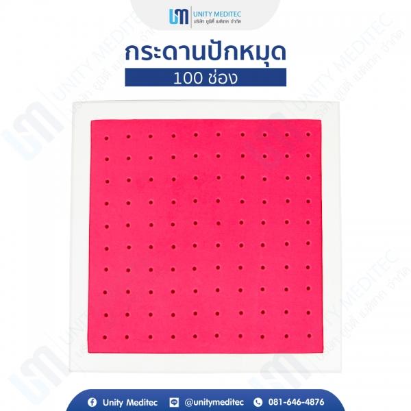 กระดานปักหมุด 100_01 copy