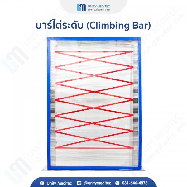 Climbling Bar_01