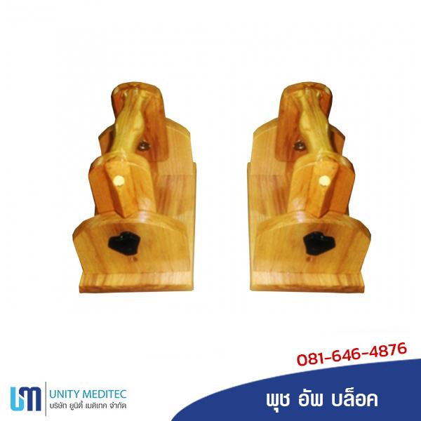 push-up-block_a01-600×600