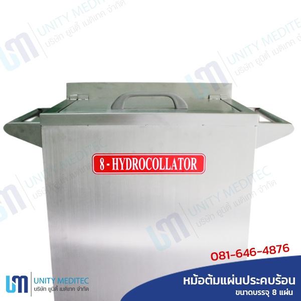 hydrocollator_size_8_b1