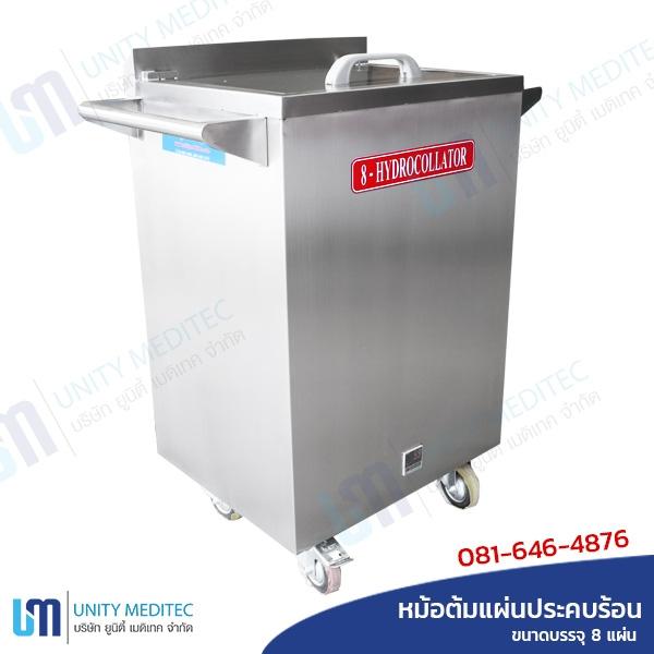hydrocollator_size_8_b2