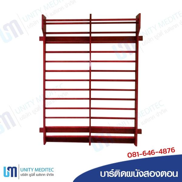 unitymeditec_stall_bars_item