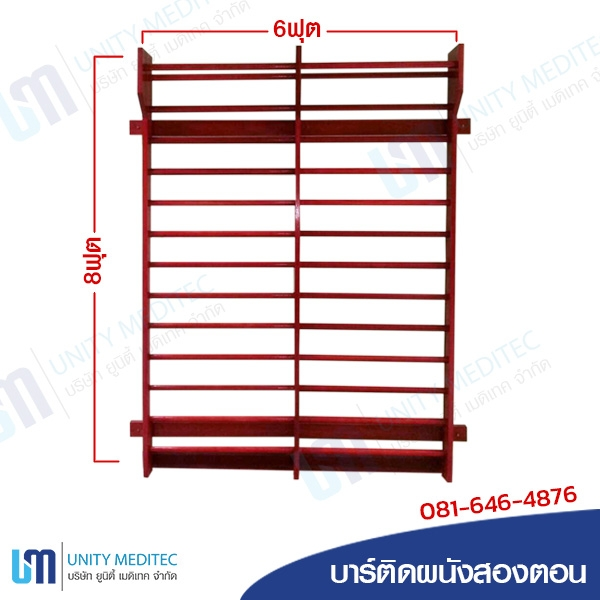 unitymeditec_stall_bars_itemsize