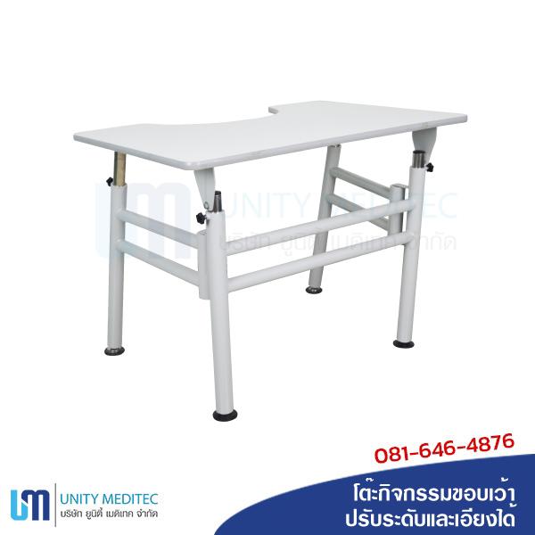 โต๊ะกิจกรรมขอบเว้าปรับระดับและเอียงได้-(TREATMENT-TABLE)-01