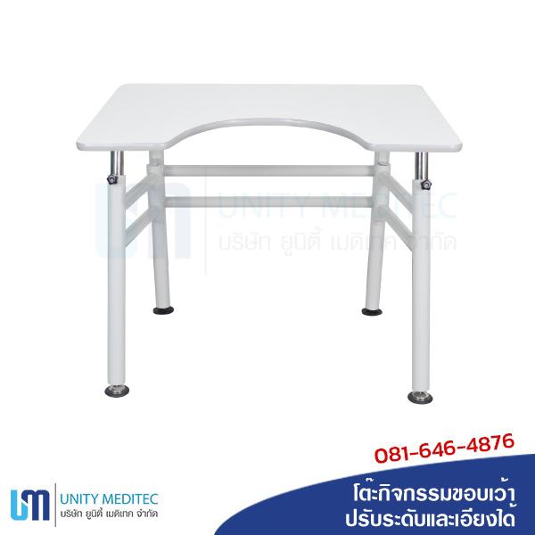 โต๊ะกิจกรรมขอบเว้าปรับระดับและเอียงได้-(TREATMENT-TABLE)-02