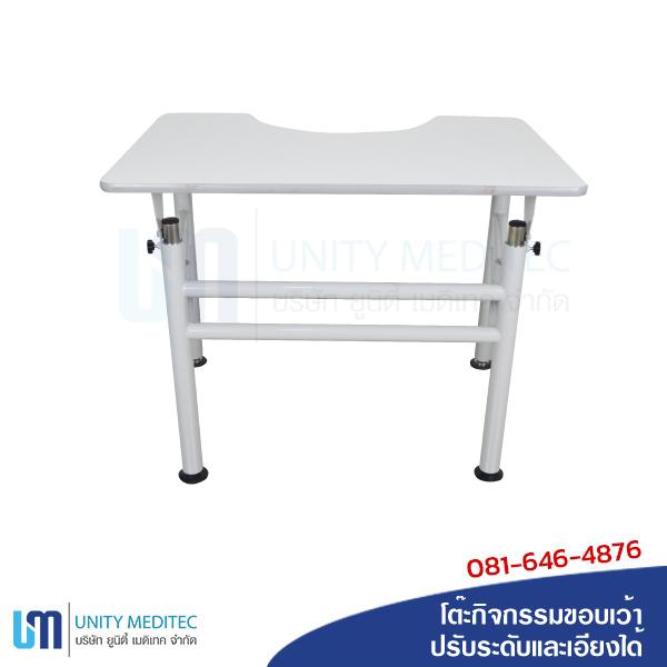โต๊ะกิจกรรมขอบเว้าปรับระดับและเอียงได้-(TREATMENT-TABLE)-03