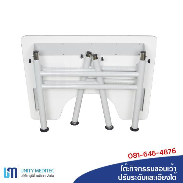 โต๊ะกิจกรรมขอบเว้าปรับระดับและเอียงได้-(TREATMENT-TABLE)-06